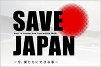 Save_japan